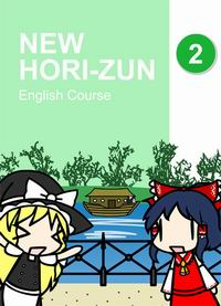 NEW HORI-ZUN: English Course 2