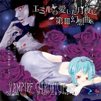 �z�������N���j�N�� -VAMPIRE CHRONICLE-