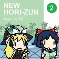 NEW HORI-ZUN 2: Listening CD