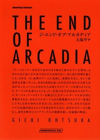 THE END OF ARCADIA �W�E�G���h�E�I�u�E�A���J�f�B�A