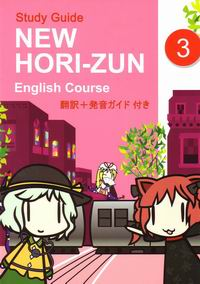 NEW HORI-ZUN: English Course 3 Study Guide