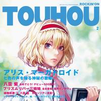 ROCKIN&#039;ON TOUHOU VOL.2i\j