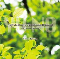 �uA girl who chants love at the bound of this world �vRyu Umemoto Selection�@Vol.1 -REAL-