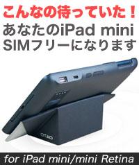 iPad mini/mini Retina�p SIM�t���[ 3G���[�^�[���� �o�b�e���[�P�[�X �u���b�N