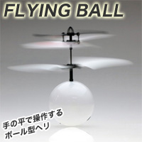 �ԊO��w�� FlyingBall �t���C���O�{�[�� �z���C�g
