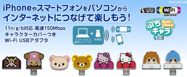 150Mbps �L�����N�^�[�J�o�[�t Wi-Fi USB�q�@ GW-USPetit-RK(�����b�N�})